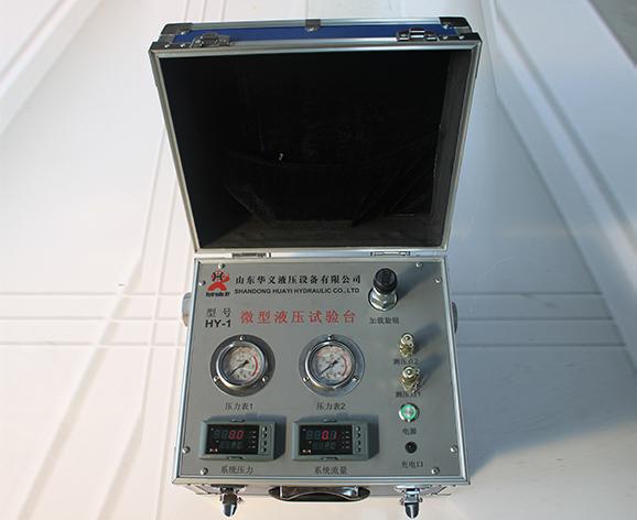 手提微型液压试验台